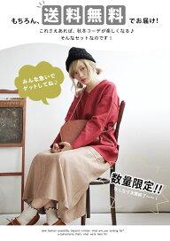 【2018周年コーデセット】第二弾