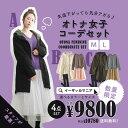 【送料無料】 福袋 2020 レディース 服 /サイズとカラーが選べる!あったかアウター入り4点で税抜9800円 お得な コー…