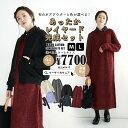 【送料無料】 福袋 2020 レディース 服 M/L サイズとカラーが選べる!あったかアウター入り4点で税抜7700円! お得な …