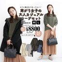 【送料無料】 福袋 2020 レディース 服 M/L サイズとカラーが選べる!あったかアウター入り4点で税抜8800円!お得な …
