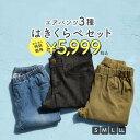 【特別送料無料!】 福袋 S/M/L/LL 自慢の エアパンツ 3種をお試し価格で! レディース ボトムス パンツ ズボン ロン…