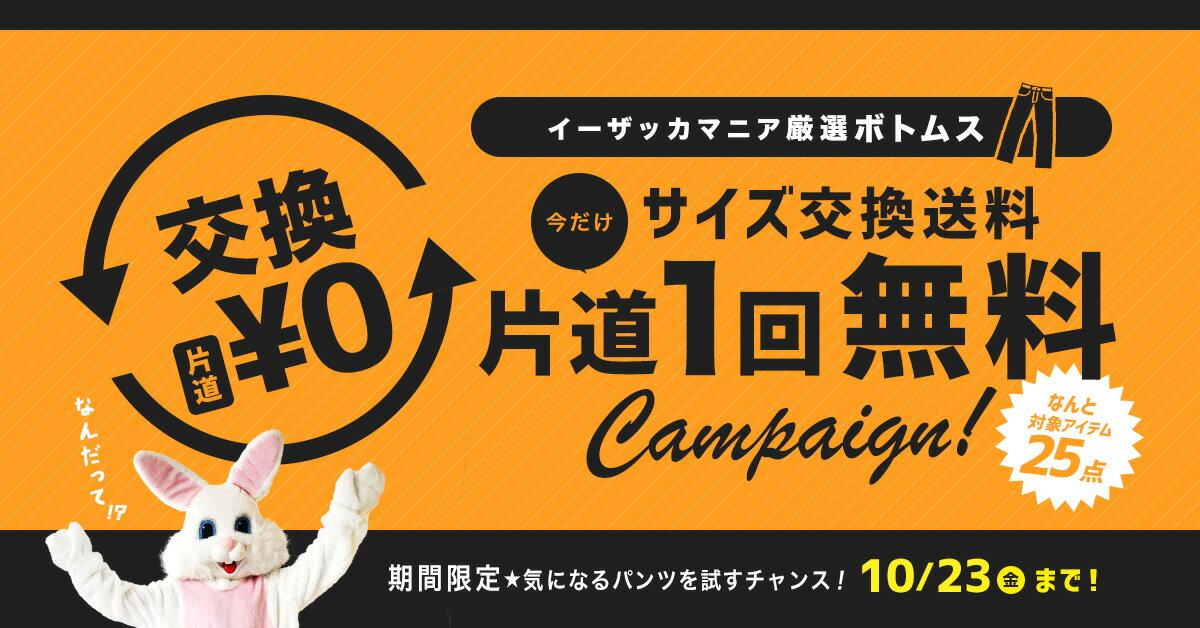 e-zakkamania 【キャンペーン】定番ボトムス サイズ交換送料・片道1回無料キャンペーン!