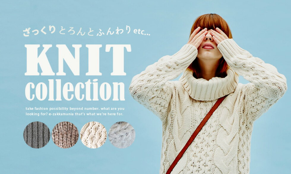 ニットCollection