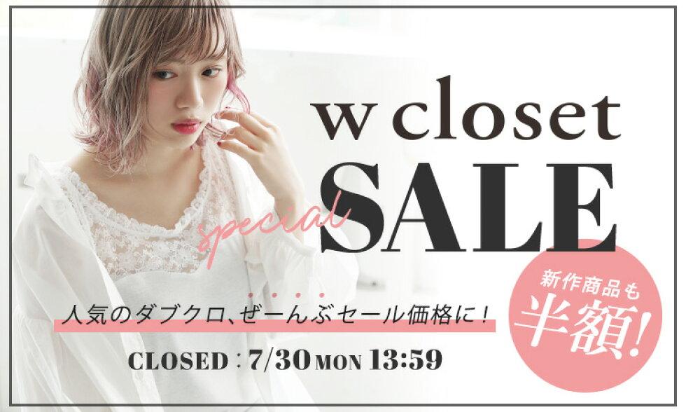 w closet SALE