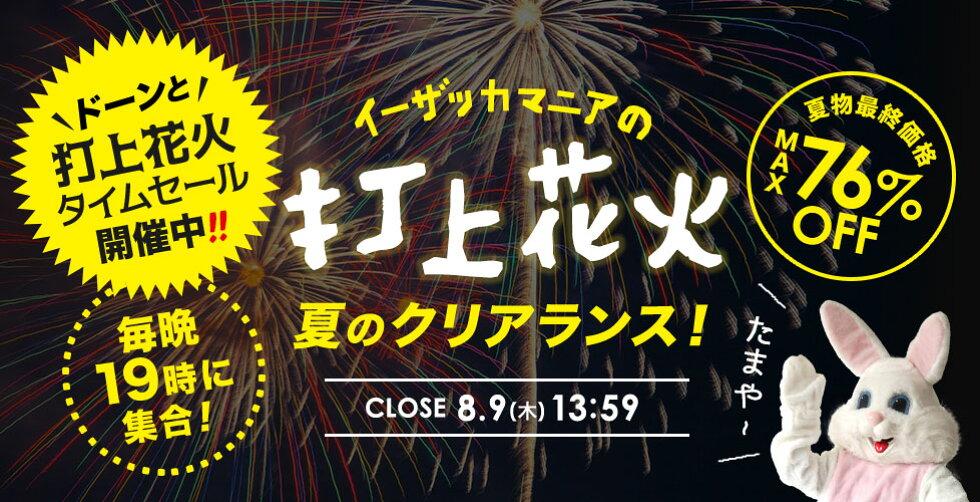 楽天 e-zakkamania 打ち上げ花火 夏のクリアランス