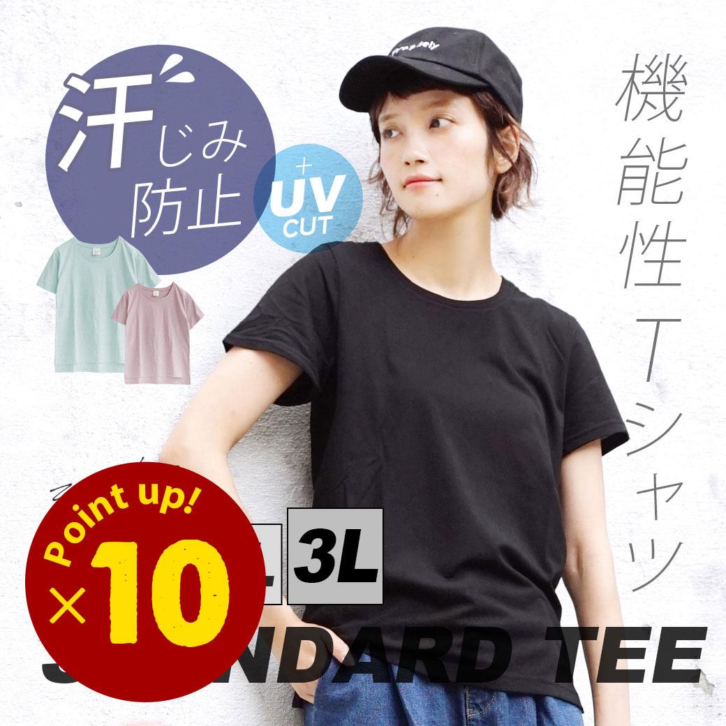 【ポイント10倍】Tシャツ M/L/LL/3L 撥水加工×吸水加工=染みないうえに 着心地さらさら!+UVカットの シンプルな機能 Tシャツ。レディース トップス 半袖 ゆったり 綿100% 夏 汗 脇汗 吸収【メール便可10】◆zootie(ズーティー):汗しみない Tシャツ[スタンダード]