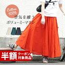 【8/17 13:59まで特別送料無料!】スカート 贅沢なふわっと感 コットンガーゼ素材 ロングスカート レディース ボトム…