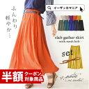 【特別送料無料!】スカート / この季節ならではの 涼しげスラブロングスカート。メッシュベルト付き!レディース ボ…