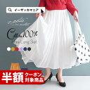 【特別送料無料!】スカート /フレアたっぷりのスカートで感じる、インド綿の魅力。 レディース ボトムス ロング丈 マ…