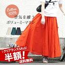 【8/9 13:59まで特別送料無料!】スカート 贅沢なふわっと感 コットンガーゼ素材 ロングスカート レディース ボトムス…