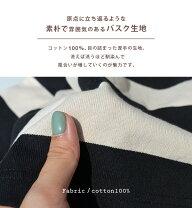 フレンチバスクシャツ[ボーダー]