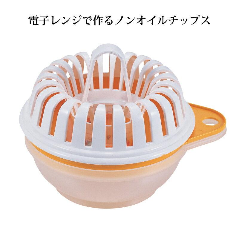 チンしてチップス(スライサー付き) RE-165 アイデア商品 日本製(4954267101658)