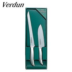 オールステンレス一体成形ハンドルヴェルダン2本包丁セットA OVD-40【ギフト】【お祝い】【食洗機対応】