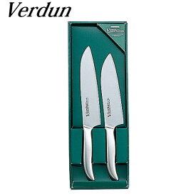 オールステンレス一体成形ハンドルヴェルダン2本包丁セットB OVD-50【ギフト】【お祝い】【食洗機対応】