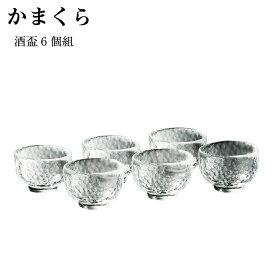 【まとめ買い】 耐熱ガラス 江戸硝子 かまくら 酒盃 6個 KK-6129-6P