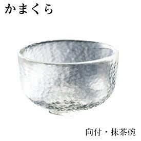 耐熱ガラス 江戸硝子 かまくら 向付/抹茶碗 KK-6130