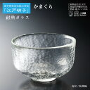 「耐熱ガラス」江戸硝子 かまくら 向付/抹茶碗 KK-6130