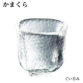 耐熱ガラス 江戸硝子 かまくら ぐい呑み KK-6134