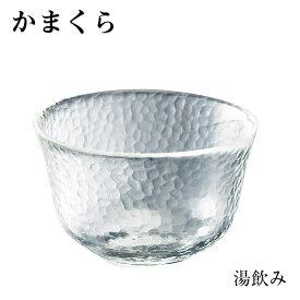 耐熱ガラス 江戸硝子 かまくら 湯呑 KK-6137