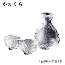 耐熱ガラス 江戸硝子 かまくら 酒器セット(約1合徳利&酒盃2個) KK-6139-29