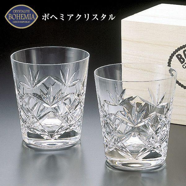 「ボヘミアクリスタル」クリスタルグラス ロイヤルスター フリーカップペアーセット RS-5002【ロックグラス】【ギフト】【御祝】【粗品】