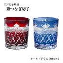 「菊つなぎ切子」オールドペアグラスセット YCK-8014-2【ロックグラス】【ギフト】【御祝】【粗品】