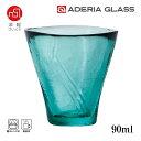 「津軽びいどろ」耐熱ガラス天開盃あさぎ(ADERIA GLASS)F-49865【日本製】【石塚硝子】