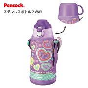 「ステンレスボトル2WAYタイプ」ASG2WAYステンレスボトル0.8LASG-W81AVHパープルハート「ピーコック魔法瓶工業」