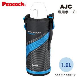 【ストレートドリンク用ボトルカバー】ステンレスボトル AJC-F101A用ポーチ ブルー AJC-PCM3-A (ピーコック魔法瓶工業)