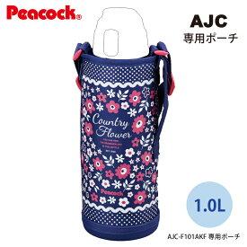 【ストレートドリンク用ボトルカバー】ステンレスボトル AJC-F101AKF用ポーチ ネイビーフラワー AJC-PCM3-AKF (ピーコック魔法瓶工業)