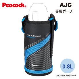 【ストレートドリンク用ボトルカバー】ステンレスボトル AJC-F81A用ポーチ ブルー AJC-PCS3-A (ピーコック魔法瓶工業)