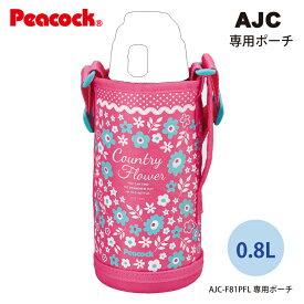 【ストレートドリンク用ボトルカバー】ステンレスボトル AJC-F81PFL用ポーチ ピンクフラワー AJC-PC3S-PFL (ピーコック魔法瓶工業)
