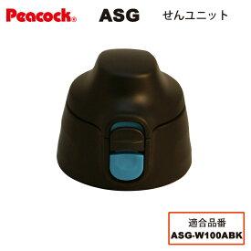 【交換部品】【2WAY用せんユニット】2WAY ステンレスボトル ASG せんユニット ブルーブラック ASG-SNU-ABK(ピーコック魔法瓶工業)
