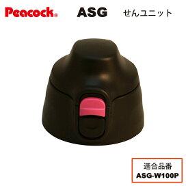 【交換部品】【2WAY用せんユニット】2WAY ステンレスボトル ASG せんユニット ピンクスター ASG-SNU-P(ピーコック魔法瓶工業)