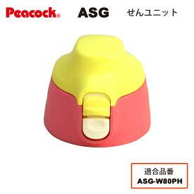 【交換部品】【2WAY用せんユニット】2WAY ステンレスボトル ASG せんユニット ピンクハート ASG-SNU-PH(ピーコック魔法瓶工業)