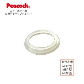 【メール便可】【交換部品】 ピーコック魔法瓶工業 エアーポットMHP/MEP/MOP型用キャップパッキン