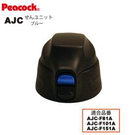 【交換部品】ステンレスボトル ストレートドリンク AJC用せんユニット ブルー AJC-SNU-A (ピーコック魔法瓶工業)