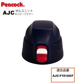【交換部品】ステンレスボトル ストレートドリンク AJC用せんユニット ネイビーフラワー AJC-SNU-AKF (ピーコック魔法瓶工業)