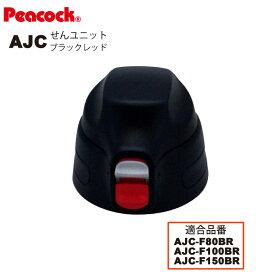 【交換部品】ステンレスボトル ストレートドリンク AJCF80・F100・F150用せんユニット ブラックレッド AJC-SNU-F80BR(ピーコック魔法瓶工業)