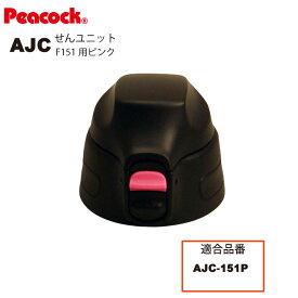 【交換部品】ステンレスボトル ストレートドリンク AJC用せんユニット ピンク AJC-SNU-F151P (ピーコック魔法瓶工業)