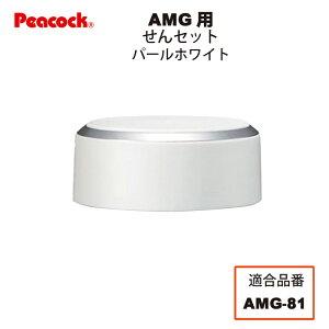 【交換部品】ステンレスボトルマグタイプ AMG-61/81/60/80型用せんセット パールホワイト AMG-SNS2WS(ピーコック魔法瓶工業)