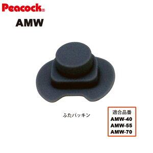 【メール便可】【交換部品】ステンレスボトル ワンタッチマグ AMW用ふたパッキン AMW-FTP(ピーコック魔法瓶工業)