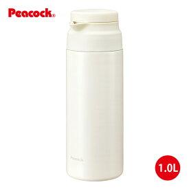 ステンレス製 真空断熱ポット リビングポット (まほうびん構造)1.0L AHS-100WM ミルク 「ピーコック魔法瓶工業」【卓上ポット】