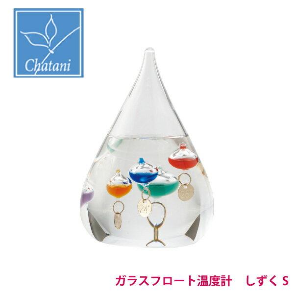 茶谷産業 Fun Science ガリレオ ガラスフロート 温度計 しずくS 333-203 (4957907431689)