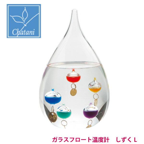 茶谷産業 Fun Science ガリレオ ガラスフロート 温度計 しずくL 333-204 (4957907431696)