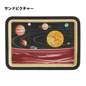 「Fun Science」サンドピクチャー(太陽系)333-186 茶谷産業