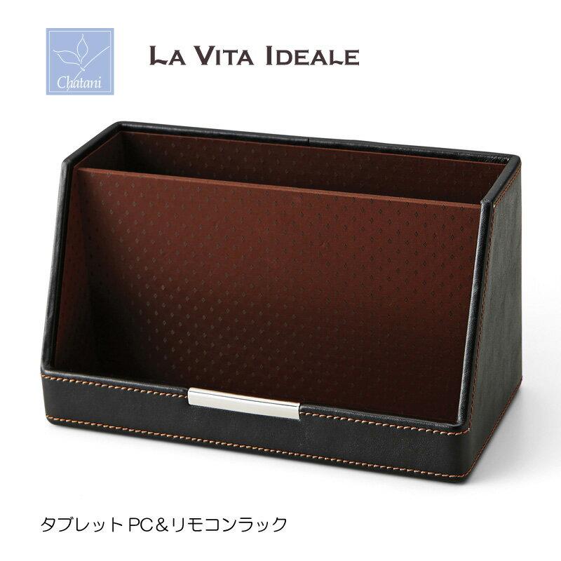 La Vita Ideale タブレットPC&リモコンラック 240-554BK 茶谷産業 (4957907434772)