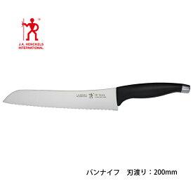 「ヘンケルス」HIスタイルブラックパンナイフ20cm(16716-401)【ギフト】【パン切り包丁】【食洗機対応】【ステンレス】