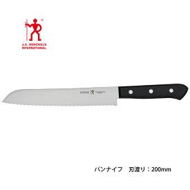 「ヘンケルス」ロストフライパンナイフ20cm(10022-820)【ブレッドナイフ】【食洗機対応】【ステンレス】