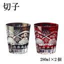 「切子グラス」シャンゼリゼ ペアオールドグラスセット 02126【ロックグラス】【ギフト】【御祝】【粗品】